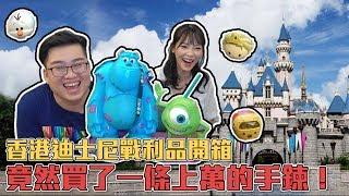 【Joeman】香港迪士尼戰利品開箱!竟然買了一條上萬的手鍊!ft.咪妃