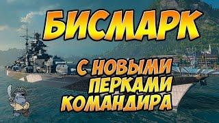 World of Warships Bismarck с новыми перками командира (первый тест)