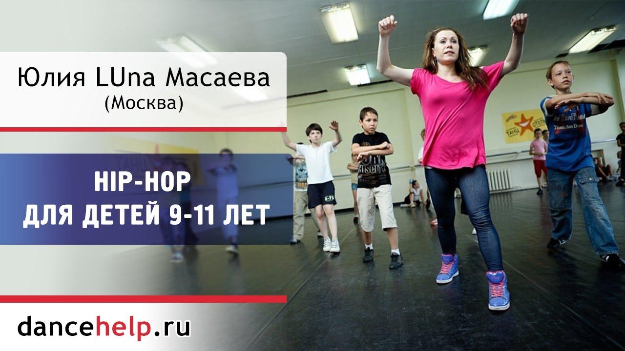Танец хип-хоп для детей 11 12 лет видео