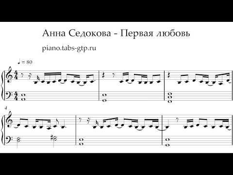 Анна Седокова - Первая любовь - Ноты для Фортепиано