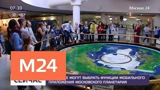 Горожане смогут выбрать функции мобильного приложения Московского планетария - Москва 24