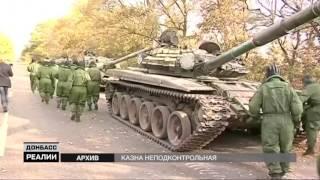 Из чего состоит бюджет «ДНР»? | «Донбасc.Реалии»