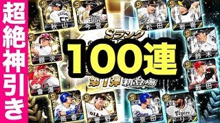 プロスピAとんでもない神引きガチャ動画がこちらです😂B9&TH第1弾追加100連!プロ野球スピリッツA#516