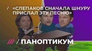 «Слепаков прислал песню Шнуру и не знал, будет ли вообще публиковать»: Невзоров об удаленной отовсюд