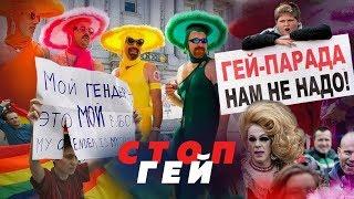ПЕРВЫЙ РОССИЙСКИЙ ГЕЙ-ПАРАД ОТМЕНИЛИ // Алексей Казаков