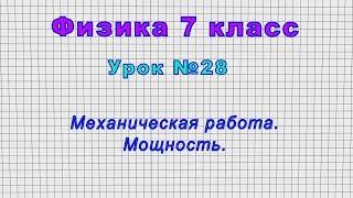 Физика 7 класс Урок 28 - Механическая работа. Мощность.