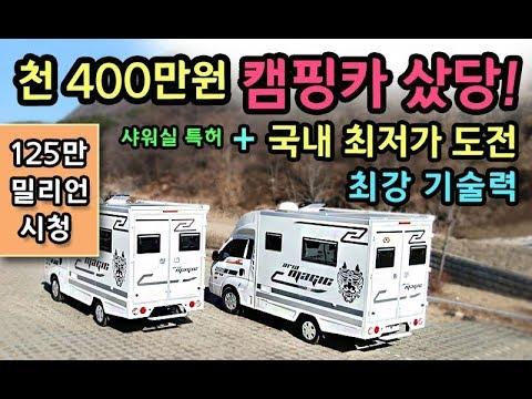[S모티브] 가격실화! 천 400만원 국내최저가! 캠핑카출고! 세금걱정끝. 부분 무삭제 공개영상