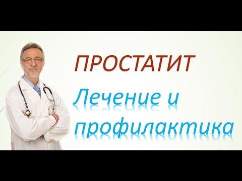 Зож аденома простаты лечение