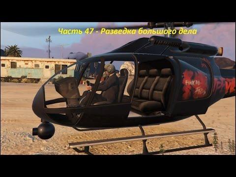 GTA 5 прохождение На PC - Часть 47 - Разведка большого дела