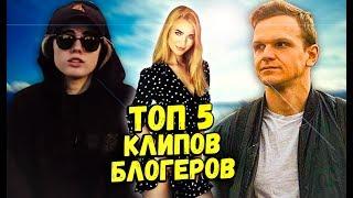 ТОП 5 НАЗОЙЛИВЫХ ПЕСЕН БЛОГЕРОВ  2017