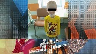 Мужское / Женское - Приемный узник. Выпуск от 11.07.2017