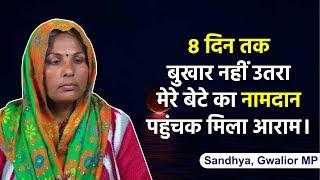 Sandhya, Gwalior MP