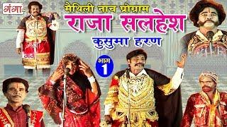 मैथिली नाच प्रोग्राम - राजा सलहेश - कुसुमा हरण (भाग-1) - Maithili Nach Program