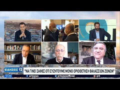 Αύριο στην Αθήνα ο 62ος γύρος Διερευνητικών Επαφών Ελλάδας – Τουρκίας | 15/03/2021 | ΕΡΤ