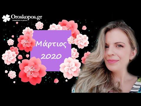 Ζώδια Μαρτίου 2020 από την Αθηνά Βαγενά