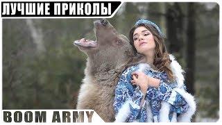 ПРИКОЛЫ 2018 АВГУСТ | ЛУЧШИЕ ПРИКОЛЫ #7 ОТ BOOM ARMY