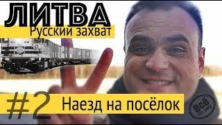 Про Литву, кирпичи и наезд на коттеджный поселок. Все по уму