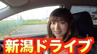 新潟でドライブしてみた