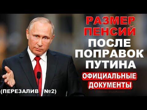 Размер пенсий после пенсионной реформы. Нищенские пенсии Путина (перезалив №2) | Pravda GlazaRezhet