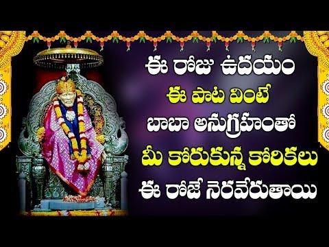 గురువారం ఉదయాన్నే ఈ పాటలు వింటే మీరు కోరుకున్న కోరికలు నెరవెరతాయి  || Telugu sai Ram Songs