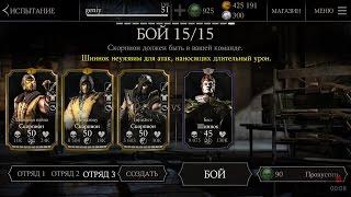 Скорпион Отряд против Шиннок.Испытание Шиннок Игра в Кости | Mortal Kombat X mobile