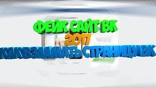 ФЕЙК САЙТА ВК 2017 | КАК ВЗЛАМАТЬ СТРАНИЦУ ВК!