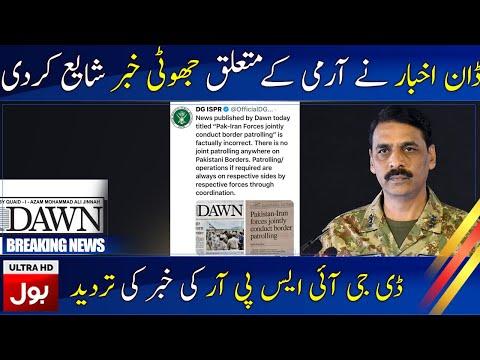 DG ISPR Denies Dawn Newspaper Statement | Breaking News | BOL News