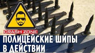 Испытали полицейские шипы | CRASH ZONE  | Spike strip in action