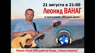 21 августаЛеонидВАНАГв программе «МУЗЫКА ДУШИ» наРадио«Голосапланеты»
