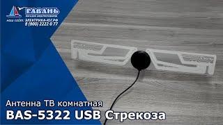 Антенна ТВ BAS-5322-USB СТРЕКОЗА