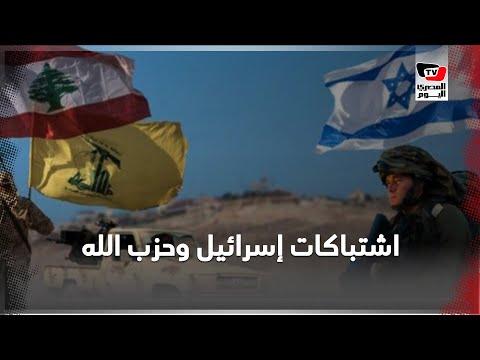 تبادل إطلاق النار في المنطقة الحدودية بين لبنان وإسرائيل