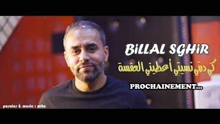 Bilal sghir (Ki Darti Nsiti_ كي درتي نسيتي) par #Harmonie_édition تحميل MP3