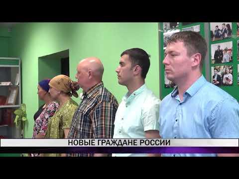 Новые граждане России приняли присягу