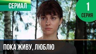 ▶️ Пока живу, люблю 1 серия - Мелодрама | Фильмы и сериалы - Русские мелодрамы