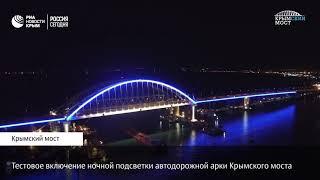 Видео тестирования ночной подсветки Крымского моста