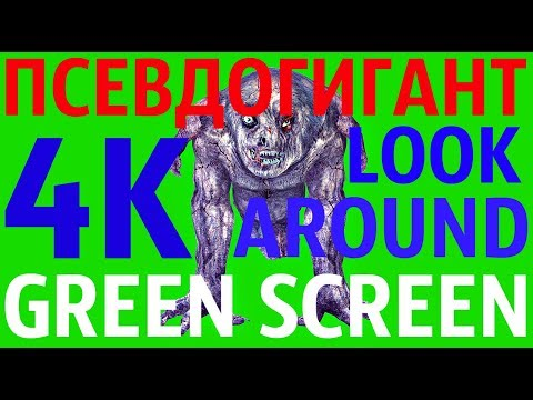 "ФУТАЖ - ""GREEN SCREEN"" LOOK AROUND ПСЕВДОГИГАНТ (С.Т.А.Л.К.Е.Р.)"