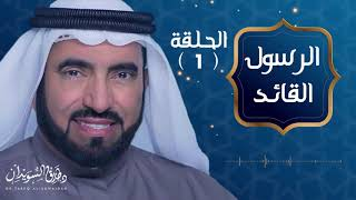 تحميل اغاني نظرة على واقع الأمة اليوم - الرسول القائد -د. طارق السويدان MP3