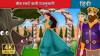 बीस स्कर्ट वाली राजकुमारी | Princess With 20 Skirts | Hindi Fairy Tales