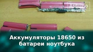 Бесплатный аккумулятор 18650 из батареи ноутбука