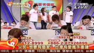 20090814想要有個家 八八水災募款行動--張韶涵+哈林