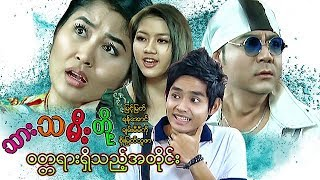 Myanmar Movies- Children as duty-Yan Aung, Myint Myat,Soe Myat Thuzar,Chan Mi Mi Ko