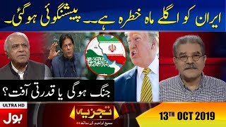 Tajzia With Sami ibrahim Full Episode | 13 oct 2019 | BOL News