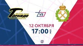 """LIVE """"Торнадо"""" - """"СК Горный"""", 12.10.2018"""