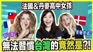 外國人來台灣感到最困擾的竟然是這些?! 🇫🇷🇹🇼🇩🇰CULTURE SHOCK: FRENCH/DANISH GIRL IN TAIWAN ❤️WennnTV溫蒂頻道