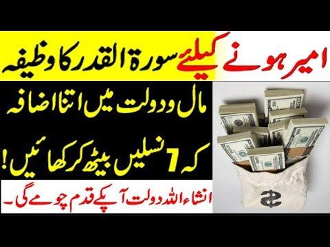 Surah Al Qadr K Wazife Se Ameer Hone Ka Tarika | A | Youtube