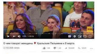 ЮЛИЯ НАЧАЛОВА НА 0.48 УРАЛЬСКИЕ ПЕЛЬМЕНИ 2 МАРТА 2019