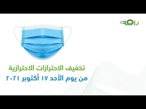 تخفيف الاحترازات الصحية في السعودية ابتداء من يوم الأحد الموافق 17 أكتوبر 2021