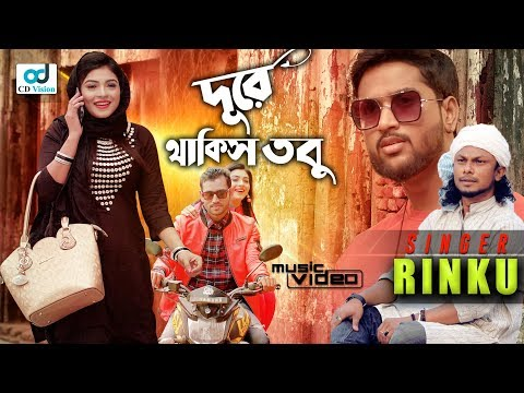 Dure Thakish Tobu - দূরে থাকিস তবু | Rinku | N.I Bulbul | Bangla Song 2019 | CD Vision