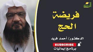 فريضة الحج برنامج إيمانيات مع فضيلة الشيخ أحمد فريد