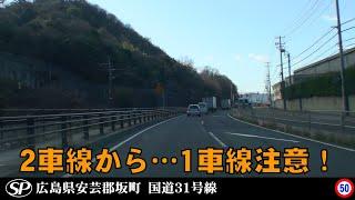 広島レーダー式ねずみ捕り安芸郡国道31号線2013年1月
